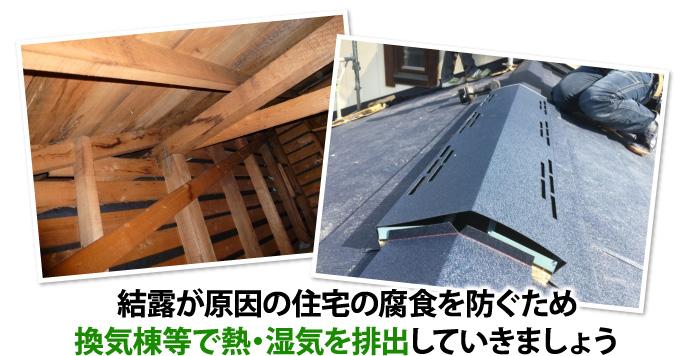 結露が原因の住宅の腐食を防ぐため換気棟等で熱・湿気を排出していきましょう
