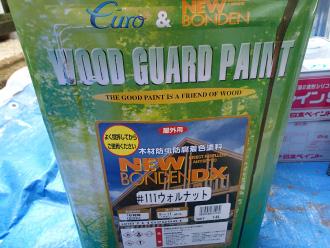 浸透型塗料ニューボンデンDXのウォルナット