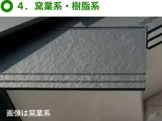 窯業系、樹脂系の破風板