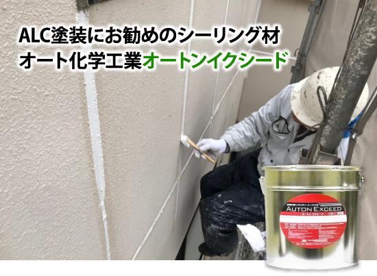 ALC塗装にお勧めのシーリング材、オート化学工業オートンイクシード