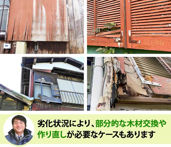劣化した木製雨戸の写真