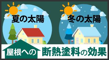 断熱塗料の効果をわかりやすく街の外壁塗装やさん福島店が解説します