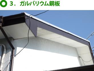 ガルバリウム鋼板の破風板