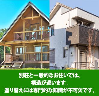別荘と一般的なお住まいでは、構造が違います。塗り替えには専門的な知識が不可欠です