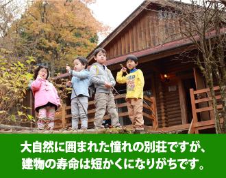 大自然に囲まれた憧れの別荘ですが、建物の寿命は短かくになりがちです
