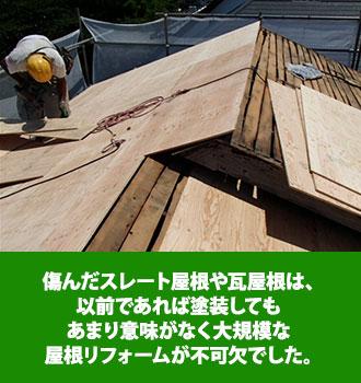 傷んだスレート屋根や瓦屋根は、以前であれば塗装してもあまり意味がなく大規模な屋根リフォームが不可欠でした