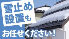 屋根塗装時にこそセットで設置したい雪止めの役割と効果・種類をご紹介
