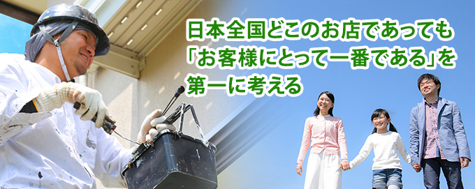 日本全国どこのお店であっても「お客様にとって一番である」を第一に考えます