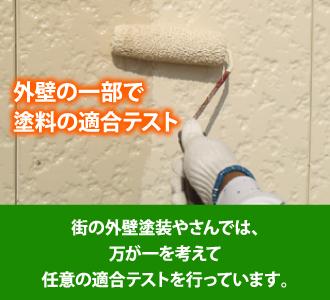 街の外壁塗装やさんでは、万が一を考えて任意の適合テストを行っています