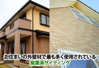 お住まいの外壁材で最も多く使用されている窯業系サイディング