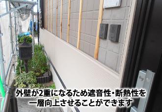 外壁が2重になるため遮音性・断熱性を一層向上させることができます