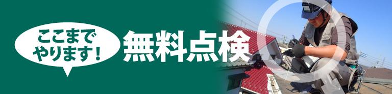 福島市、伊達市やその周辺のエリア、その他地域で外壁・屋根の塗り替え、リフォーム前の無料点検をお考えの方へ