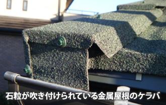 石粒が吹き付けられている金属屋根のケラバ