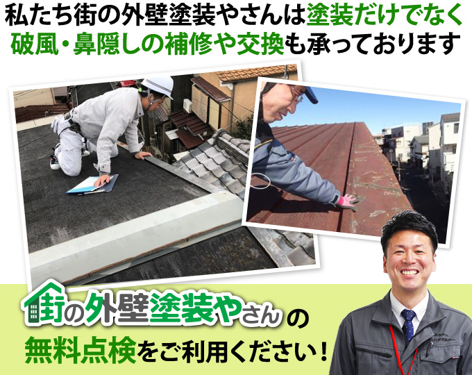 街の外壁塗装やさんの無料点検をご利用ください