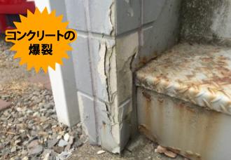 コンクリートの爆裂