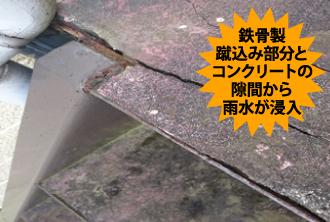 鉄骨製蹴込み部分とコンクリートの隙間から雨水が浸入
