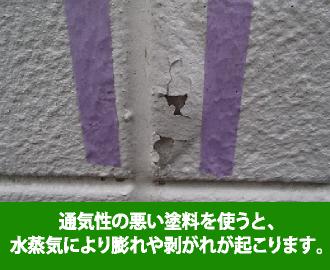 通気性の悪い塗料を使うと、水蒸気により膨れや剥がれが起こります