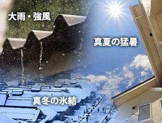 お住まいは太陽や大雨、強風、雪など厳しい環境にさらされています
