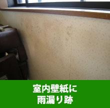 雨漏り跡のついた室内の壁紙