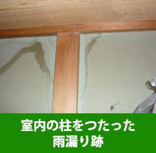 室内の柱をつたった雨漏り跡