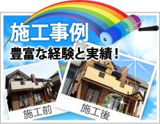福島市、伊達市やその周辺、その他地域での外壁や屋根の塗り替えや防水等の施工事例