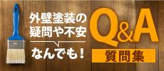福島市、伊達市やその周辺のエリア、その他地域のお客様からよくいただく塗り替えに関する質問集