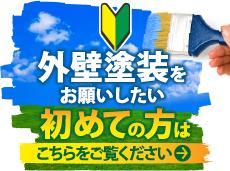 福島市、伊達市やその周辺のエリアにお住まいの方で外壁・屋根塗装工事がはじめての方へ