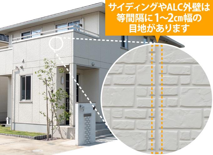サイディングやALC外壁は等間隔に1~2㎝幅の目地があります