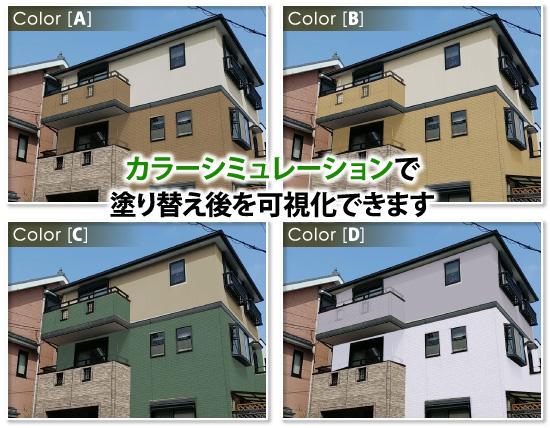 カラーシミュレーションで塗り替え後を可視化できます