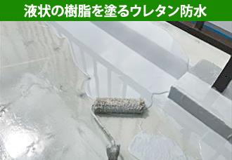 液状の樹脂を塗るウレタン防水