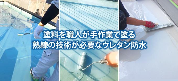 塗料を職人が手作業で塗る熟練の技術が必要なウレタン防水