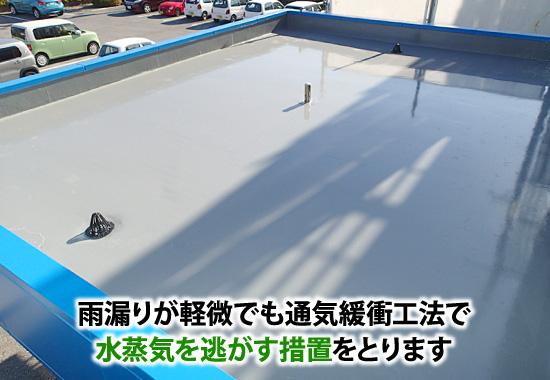 雨漏りが軽微でも通気緩衝工法で水蒸気を逃がす措置をとります