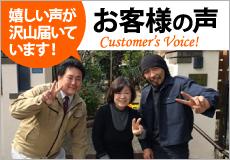 福島市、伊達市やその周辺で外壁の塗り替えやサイディングの張替え、防水工事等を行ったお客様から喜びの声を頂きました!