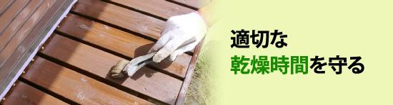 適切な乾燥時間を守る