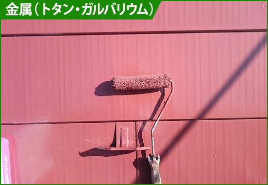 金属(トタン・ガルバリウム)