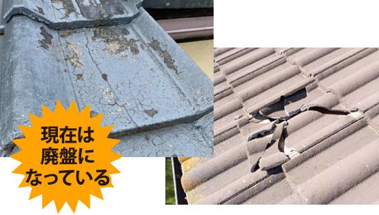 現在は廃盤になっている瓦屋根